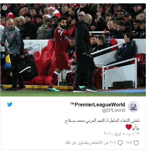تويتر رسالة بعث بها @EPLworld: نتمنى الشفاء العاجل لـ النجم العربي محمد صلاح.🙏🏼❤️