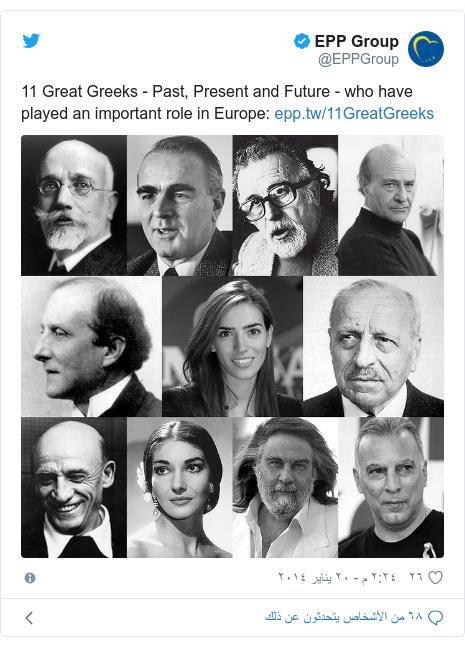 تويتر رسالة بعث بها @EPPGroup: 11 Great Greeks - Past, Present and Future - who have played an important role in Europe
