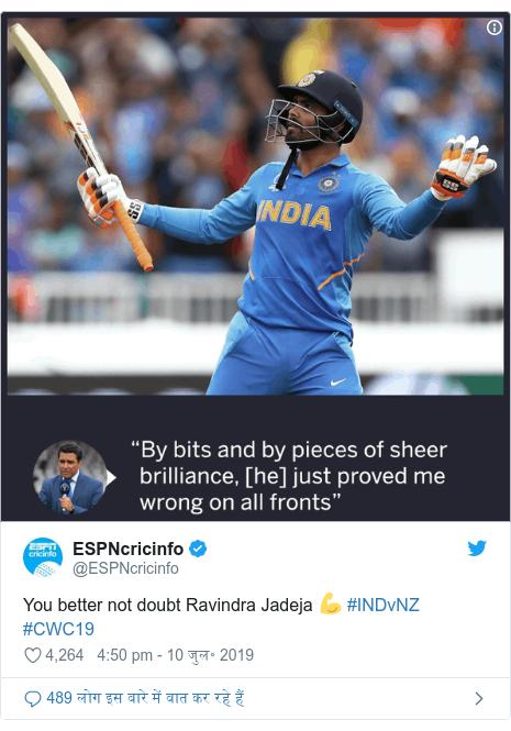 ट्विटर पोस्ट @ESPNcricinfo: You better not doubt Ravindra Jadeja 💪 #INDvNZ #CWC19