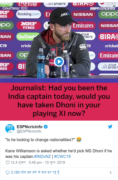"ट्विटर पोस्ट @ESPNcricinfo: ""Is he looking to change nationalities?"" 😂Kane Williamson is asked whether he'd pick MS Dhoni if he was his captain.#INDvNZ 