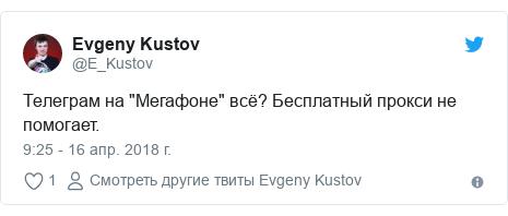 """Twitter пост, автор: @E_Kustov: Телеграм на """"Мегафоне"""" всё? Бесплатный прокси не помогает."""