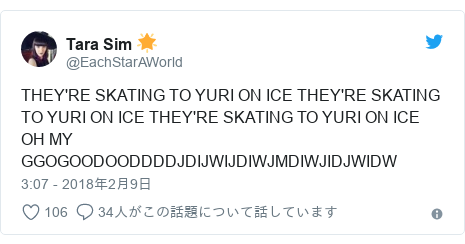 Twitter post by @EachStarAWorld: THEY'RE SKATING TO YURI ON ICE THEY'RE SKATING TO YURI ON ICE THEY'RE SKATING TO YURI ON ICE OH MY GGOGOODOODDDDJDIJWIJDIWJMDIWJIDJWIDW