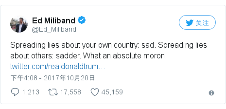 Twitter 用户名 @Ed_Miliband: Spreading lies about your own country  sad. Spreading lies about others  sadder. What an absolute moron.