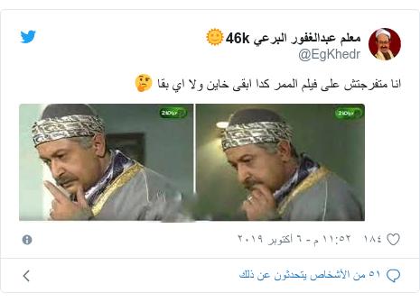 تويتر رسالة بعث بها @EgKhedr: انا متفرجتش على فيلم الممر كدا ابقى خاين ولا اي بقا 🤔