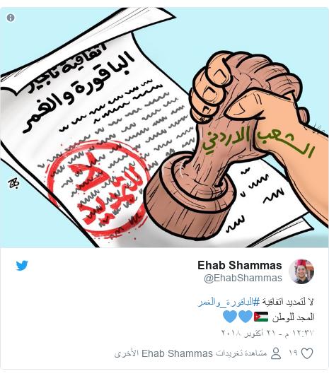 تويتر رسالة بعث بها @EhabShammas: لا لتمديد اتفاقية #الباقورة_والغمر المجد للوطن 🇯🇴💙💙