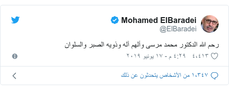 تويتر رسالة بعث بها @ElBaradei: رحم الله الدكتور محمد مرسى وألهم آله وذويه الصبر والسلوان