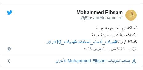تويتر رسالة بعث بها @ElbsamMohammed: كنداكة ثورية ..حرية حرية كنداكة مابتندس ..حرية حرية كنداكة ثورية#موكب_النساء_المعتقلات#موكب_10فبراير