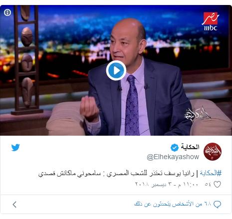 تويتر رسالة بعث بها @Elhekayashow: #الحكاية | رانيا يوسف تعتذر للشعب المصري   سامحوني ماكانش قصدي