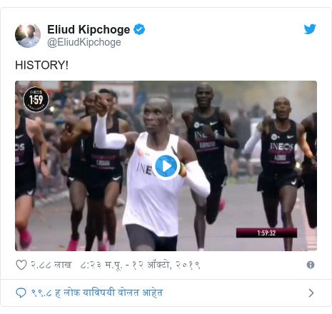 Twitter post by @EliudKipchoge: HISTORY!