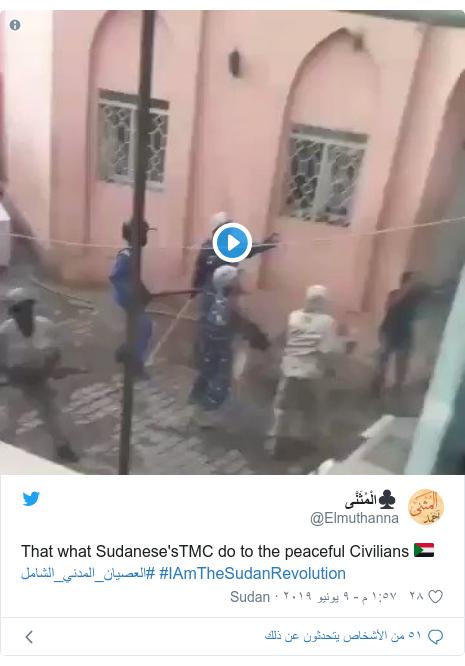تويتر رسالة بعث بها @Elmuthanna: That what Sudanese'sTMC do to the peaceful Civilians 🇸🇩#العصيان_المدني_الشامل #IAmTheSudanRevolution