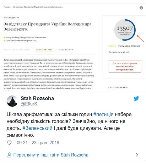 Twitter допис, автор: @ElturS: Цікава арифметика  за скільки годин #петиція набере необхідну кількість голосів? Звичайно, це нічого не дасть. #Зеленський і далі буде дивувати. Але це символічно.