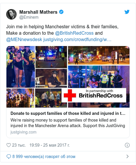 Twitter пост, автор: @Eminem: Join me in helping Manchester victims & their families,  Make a donation to the @BritishRedCross and @MENnewsdesk