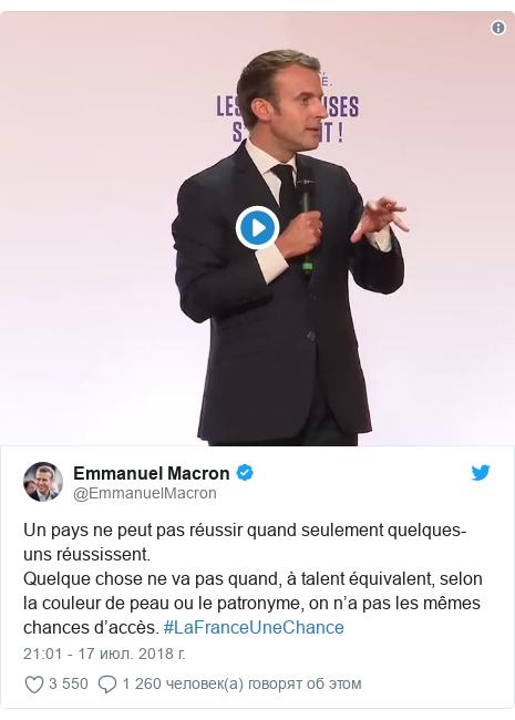 Twitter пост, автор: @EmmanuelMacron: Un pays ne peut pas réussir quand seulement quelques-uns réussissent.Quelque chose ne va pas quand, à talent équivalent, selon la couleur de peau ou le patronyme, on n'a pas les mêmes chances d'accès. #LaFranceUneChance