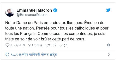 Twitter post by @EmmanuelMacron: Notre-Dame de Paris en proie aux flammes. Émotion de toute une nation. Pensée pour tous les catholiques et pour tous les Français. Comme tous nos compatriotes, je suis triste ce soir de voir brûler cette part de nous.