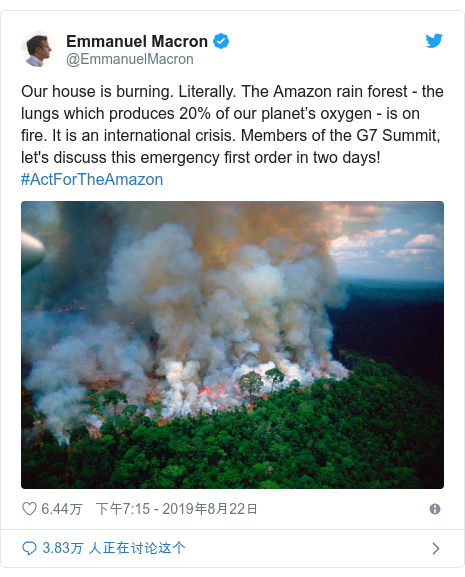 Twitter 用户名 @EmmanuelMacron: Our house is burning. Literally. The Amazon rain forest - the lungs which produces 20% of our planet's oxygen - is on fire. It is an international crisis. Members of the G7 Summit, let's discuss this emergency first order in two days! #ActForTheAmazon