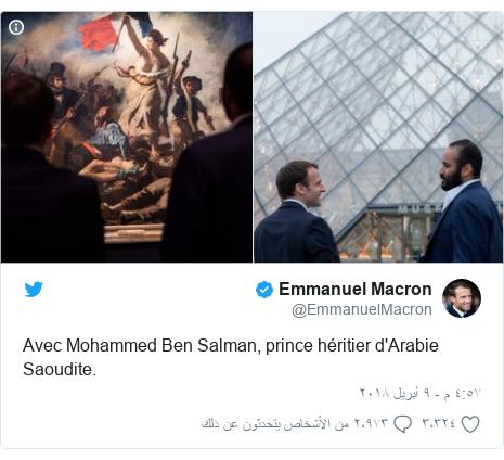 تويتر رسالة بعث بها @EmmanuelMacron: Avec Mohammed Ben Salman, prince héritier d'Arabie Saoudite.