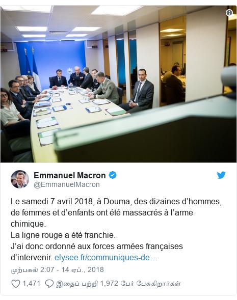 டுவிட்டர் இவரது பதிவு @EmmanuelMacron: Le samedi 7 avril 2018, à Douma, des dizaines d'hommes, de femmes et d'enfants ont été massacrés à l'arme chimique. La ligne rouge a été franchie. J'ai donc ordonné aux forces armées françaises d'intervenir.