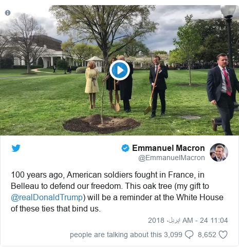 ٹوئٹر پوسٹس @EmmanuelMacron کے حساب سے: 100 years ago, American soldiers fought in France, in Belleau to defend our freedom. This oak tree (my gift to @realDonaldTrump) will be a reminder at the White House of these ties that bind us.