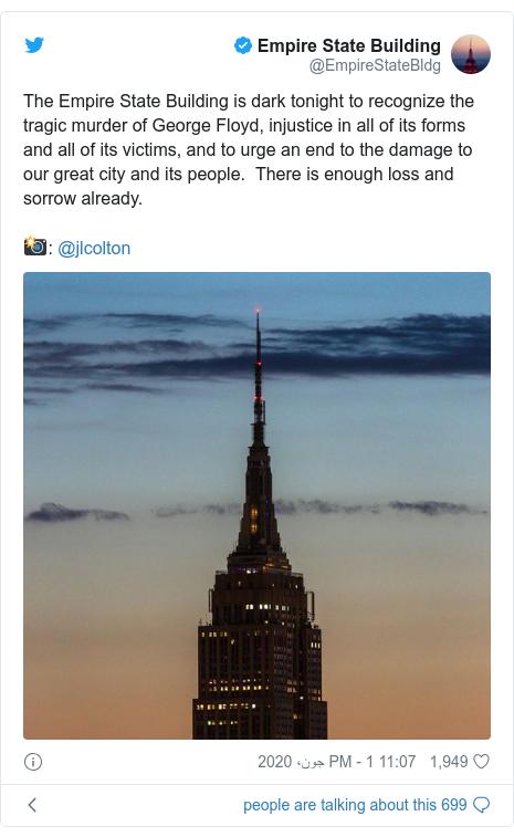 ٹوئٹر پوسٹس @EmpireStateBldg کے حساب سے: The Empire State Building is dark tonight to recognize the tragic murder of George Floyd, injustice in all of its forms and all of its victims, and to urge an end to the damage to our great city and its people.  There is enough loss and sorrow already.  📸  @jlcolton