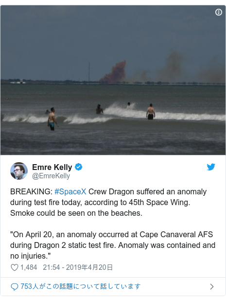 """Twitter post by @EmreKelly: BREAKING  #SpaceX Crew Dragon suffered an anomaly during test fire today, according to 45th Space Wing. Smoke could be seen on the beaches.""""On April 20, an anomaly occurred at Cape Canaveral AFS during Dragon 2 static test fire. Anomaly was contained and no injuries."""""""
