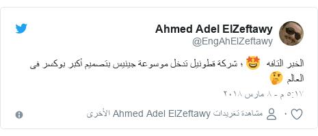 تويتر رسالة بعث بها @EngAhElZeftawy: الخبر التافه  🤩 ؛ شركة قطونيل تدخل موسوعة جينيس بتصميم أكبر بوكسر فى العالم 🤔