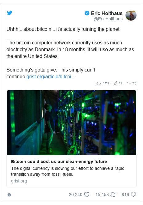پست توییتر از @EricHolthaus: Uhhh... about bitcoin... it's actually ruining the planet.The bitcoin computer network currently uses as much electricity as Denmark. In 18 months, it will use as much as the entire United States.Something's gotta give. This simply can't continue.