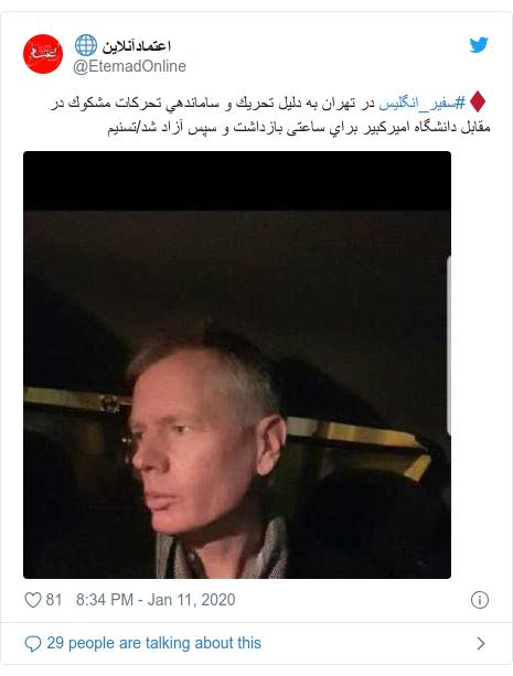Twitter post by @EtemadOnline: ♦️#سفير_انگليس در تهران به دليل تحريك و ساماندهي تحركات مشكوك در مقابل دانشگاه اميركبير براي ساعتی بازداشت و سپس آزاد شد/تسنیم