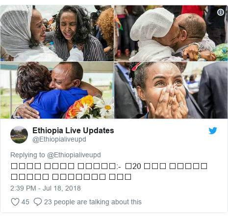 Twitter post by @Ethiopialiveupd: ተጨማሪ ምስሎች ከአስመራ -  ለ20 አመት የተለያዩ ቤተሰቦች በተገናኙበት ወቅት