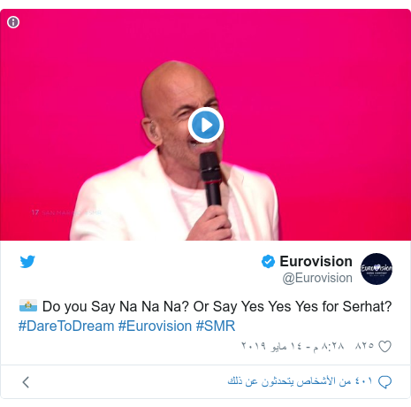 تويتر رسالة بعث بها @Eurovision: 🇸🇲 Do you Say Na Na Na? Or Say Yes Yes Yes for Serhat?#DareToDream #Eurovision #SMR