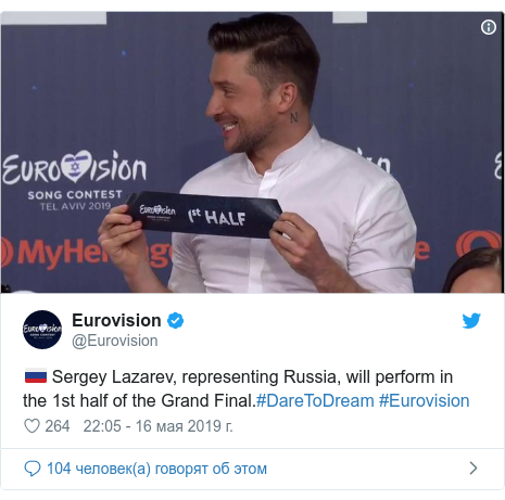 Twitter пост, автор: @Eurovision: 🇷🇺 Sergey Lazarev, representing Russia, will perform in the 1st half of the Grand Final.#DareToDream #Eurovision