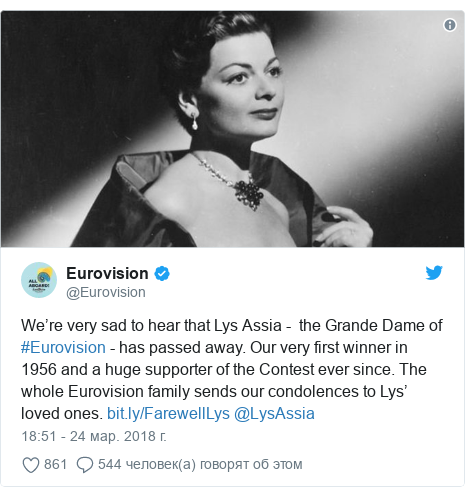 Twitter пост, автор: @Eurovision: We're very sad to hear that Lys Assia -  the Grande Dame of #Eurovision - has passed away. Our very first winner in 1956 and a huge supporter of the Contest ever since. The whole Eurovision family sends our condolences to Lys' loved ones.  @LysAssia
