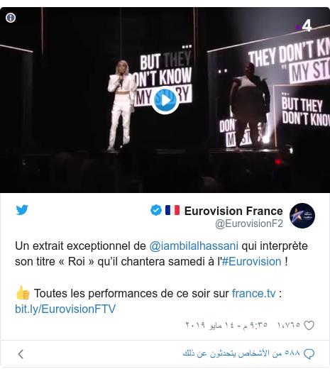 تويتر رسالة بعث بها @EurovisionF2: Un extrait exceptionnel de @iambilalhassani qui interprète son titre « Roi » qu'il chantera samedi à l'#Eurovision !👍 Toutes les performances de ce soir sur