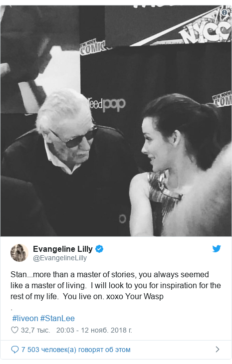 Twitter пост, автор: @EvangelineLilly: Stan...more than a master of stories, you always seemed like a master of living.  I will look to you for inspiration for the rest of my life.  You live on. xoxo Your Wasp. #liveon #StanLee