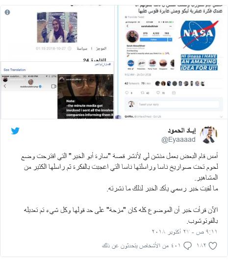 """تويتر رسالة بعث بها @Eyaaaad: أمس قام البعض بعمل منشن لي لأنشر قصة """"سارة أبو الخير"""" التي اقترحت وضع لحوم تحت صواريخ ناسا وراسلتها ناسا التي اعجبت بالفكرة ثم راسلها الكثير من المشاهير.ما لقيت خبر رسمي يأكد الخبر لذلك ما نشرته.الآن قرأت خبر أن الموضوع كله كان """"مزحة"""" على حد قولها وكل شيء تم تعديله بالفوتوشوب."""