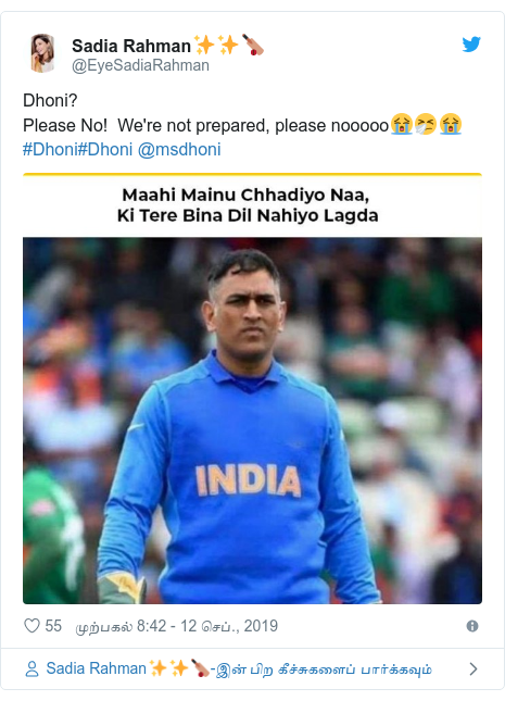 டுவிட்டர் இவரது பதிவு @EyeSadiaRahman: Dhoni?  Please No!  We're not prepared, please nooooo😭🤧😭 #Dhoni#Dhoni @msdhoni