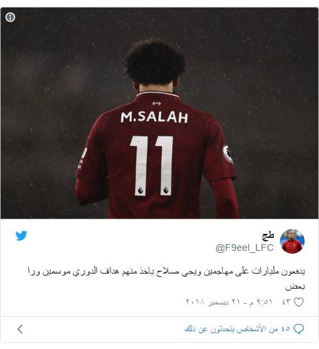 تويتر رسالة بعث بها @F9eel_LFC: يدفعون مليارات على مهاجمين ويجي صلاح ياخذ منهم هداف الدوري موسمين ورا بعض