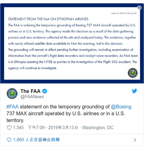 Twitter 用戶名 @FAANews: #FAA statement on the temporary grounding of @Boeing 737 MAX aircraft operated by U.S. airlines or in a U.S. territory.
