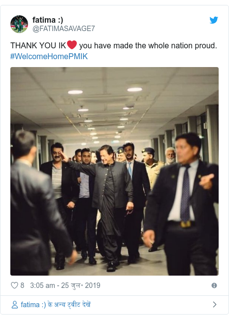 ट्विटर पोस्ट @FATIMASAVAGE7:)  THANK YOU IK❤ you have made the whole nation proud. #WelcomeHomePMIK