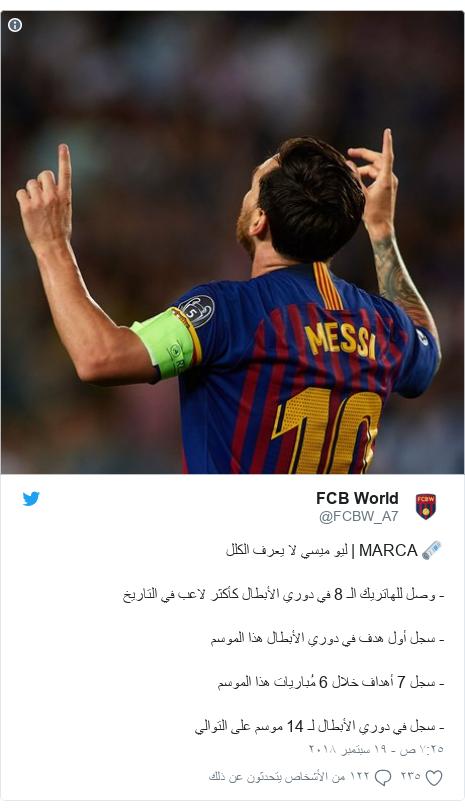 تويتر رسالة بعث بها @FCBW_A7: 🗞️ MARCA | ليو ميسي لا يعرف الكلل- وصل للهاتريك الـ 8 في دوري الأبطال كأكثر لاعب في التاريخ - سجل أول هدف في دوري الأبطال هذا الموسم - سجل 7 أهداف خلال 6 مُباريات هذا الموسم - سجل في دوري الأبطال لـ 14 موسم على التوالي
