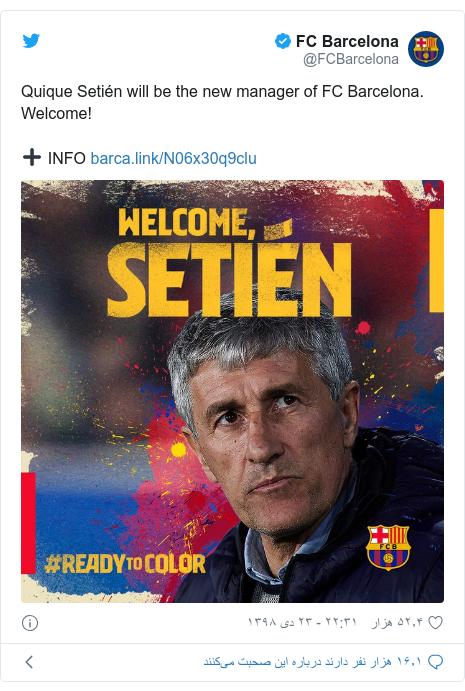 پست توییتر از @FCBarcelona: Quique Setién will be the new manager of FC Barcelona. Welcome!➕ INFO