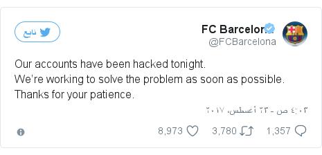 تويتر رسالة بعث بها @FCBarcelona