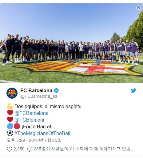Twitter post by @FCBarcelona_es: 💪 Dos equipos, el mismo espíritu❤ @FCBarcelona❤ @FCBfemeni 🔵🔴 ¡Força Barça!⚽ #TheMagiciansOfTheBall