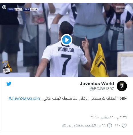 تويتر رسالة بعث بها @FCJW1897: GIF   أحتفالية كريستيانو رونالدو بعد تسجيله الهدف الثاني . #JuveSassuolo