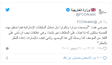"""تويتر رسالة بعث بها @FCOArabic: جيريمي هنت  """"أوضحت مرارا وتكرارا بأن تعامل السلطات الإماراتية فيما يتعلق بهذه القضية ستكون له تداعيات على العلاقات بين بلدينا، وهي علاقات يجب أن تُبنى على الثقة. من المؤسف أننا وصلنا إلى هذا الوضع، وإنني أهيب بالإمارات إعادة النظر بالحكم."""""""