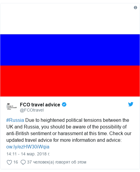 Twitter пост, автор: @FCOtravel: #Russia Due to heightened political tensions between the UK and Russia, you should be aware of the possibility of anti-British sentiment or harassment at this time. Check our updated travel advice for more information and advice