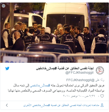 تويتر رسالة بعث بها @FFCJKhashoggiI: فريق التحقيق التركي يرى احتمالية تحويل جثة #جمال_خاشقجي إلى شبه سائل بواسطة المواد الكيميائية الخاصة، ورميها في الصرف الصحي والتخلص منها نهائيا
