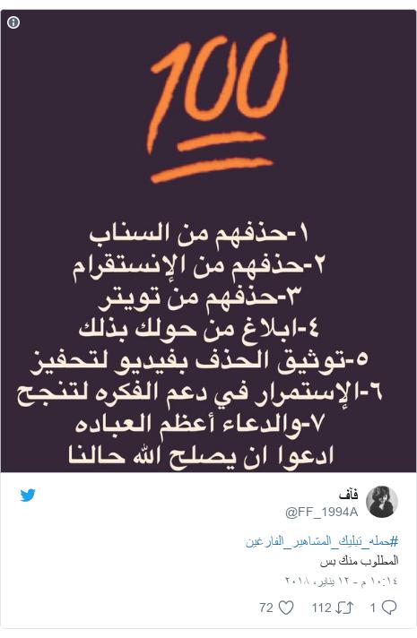 تويتر رسالة بعث بها @FF_1994A: #حمله_تبليك_المشاهير_الفارغينالمطلوب منك بس