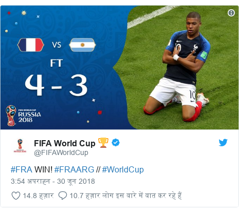 ट्विटर पोस्ट @FIFAWorldCup: #FRA WIN! #FRAARG // #WorldCup
