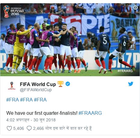 ट्विटर पोस्ट @FIFAWorldCup: #FRA #FRA #FRA We have our first quarter-finalists! #FRAARG