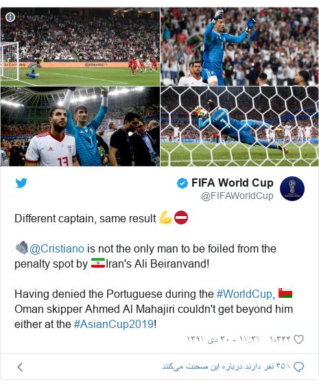پست توییتر از @FIFAWorldCup: Different captain, same result 💪⛔️🧤@Cristiano is not the only man to be foiled from the penalty spot by 🇮🇷Iran's Ali Beiranvand!Having denied the Portuguese during the #WorldCup, 🇴🇲Oman skipper Ahmed Al Mahajiri couldn't get beyond him either at the #AsianCup2019!